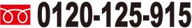 0120-125-915
