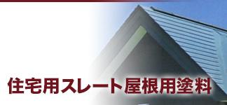 住宅用スレート屋根用塗料