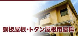 鋼板屋根・トタン屋根用塗料