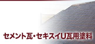 セメント瓦・セキスイU瓦用塗料